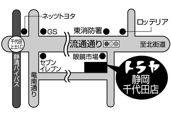 トラヤ静岡千代田店MAP